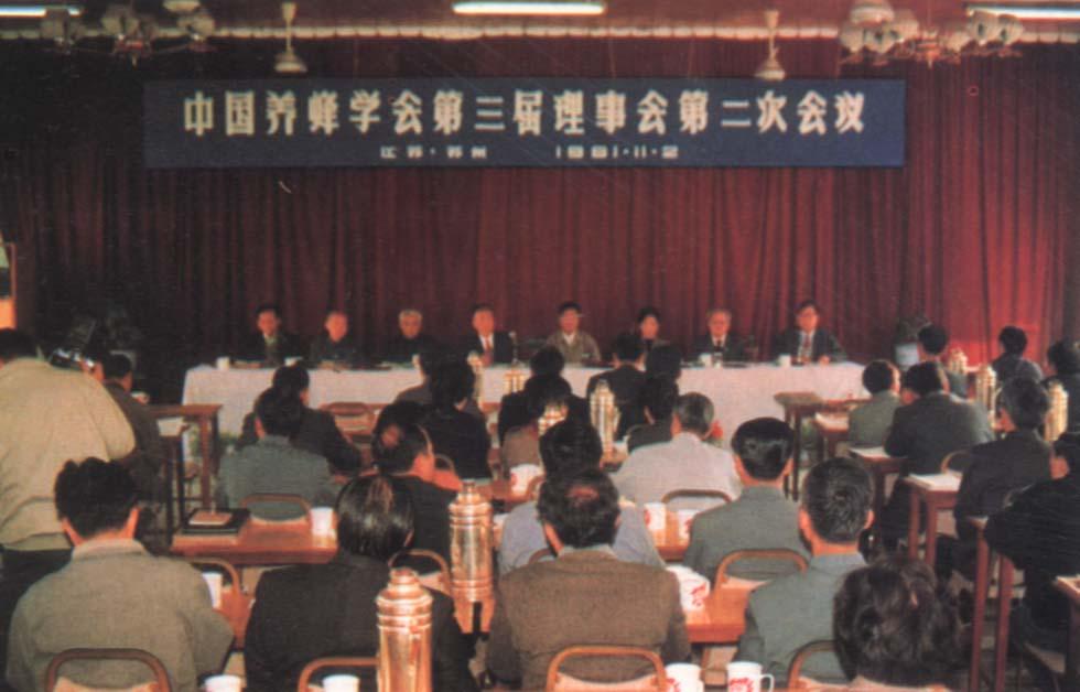中国蜂业社团组织